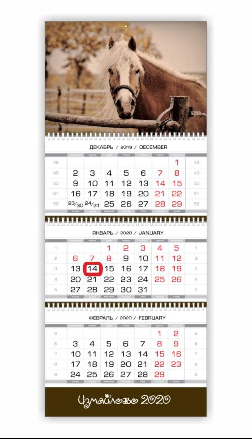 Сделать и заказать календарь