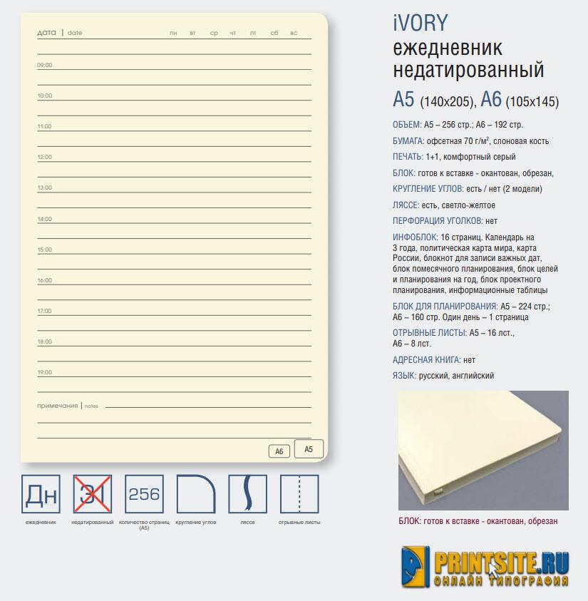Блок ещедневника недатированный