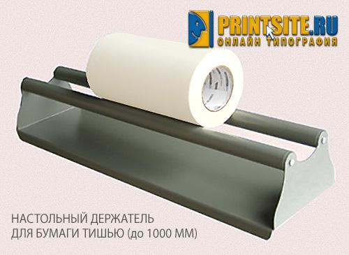 Держатель рулона тишью 1000 мм
